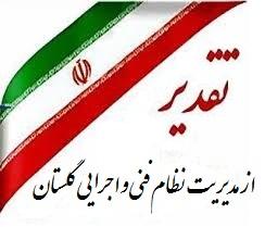 تقدیر سازمان برنامه و بودجه کشور از مدیر نظام فنی و اجرایی سازمان مدیریت و برنامه ریزی استان گلستان
