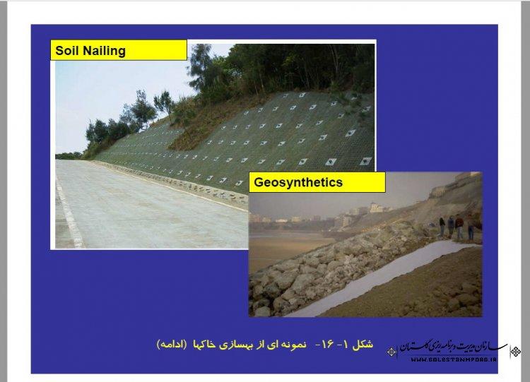 """دوره آموزشی """" آشنایی با انواع خاکهای مساله دار و روشهای بهسازی آن """""""