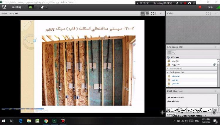 دوره آموزشی آشنایی با مصالح و سیستم های سازه ای نوین در صنعت ساختمان