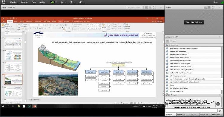 """برگزاری دوره آموزشی تخصصی """" ساماندهی و اصلاح تراز بستر رودخانه با استفاده از مدل هیدرولیکی HEC-RAS """""""