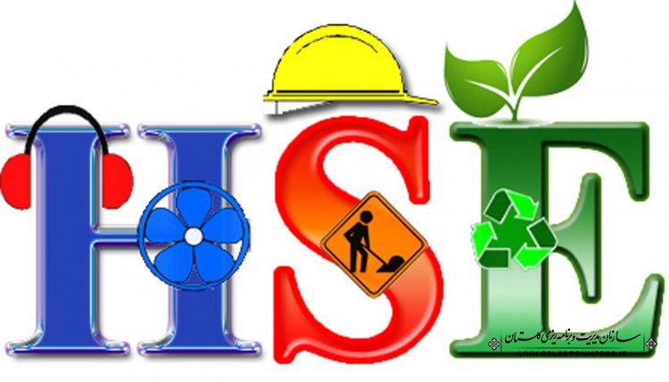 برگزاری دوره آموزشی ایمنی، بهداشت و محیط زیست (HSE)