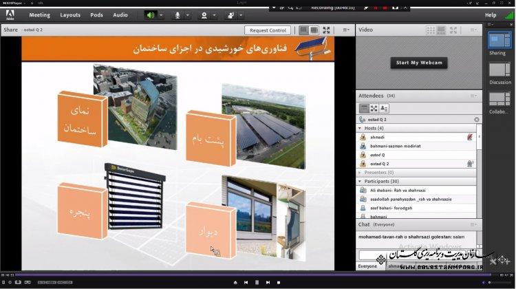 """برگزاری دوره آموزشی """" استفاده از انرژی های تجدید پذیر در پروژه های عمرانی """""""