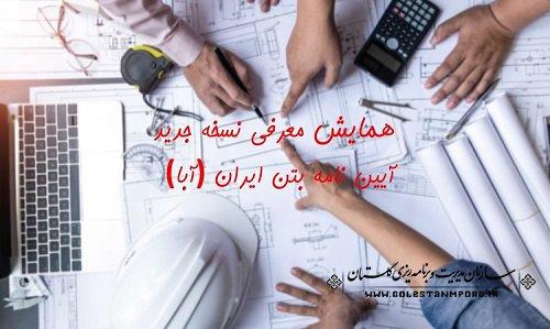 دعوت به همایش معرفی نسخه جدید آیین نامه بتن ایران (آبا)